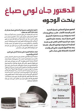 Dr Sebagh Creme High MaintenanceFeaturing: Creme High Maintenance